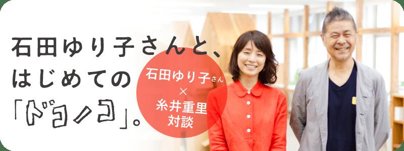 石田ゆり子さんとはじめての「ドコノコ」。